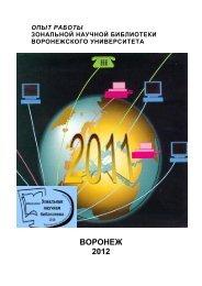 учебные заведения xix - нач - Зональной Научной библиотеки ...