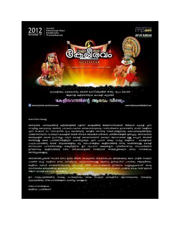 Page 1 Lew Hall _umm- m »u 2 0 1 2 Krishna'rilasam Palace I m p ...