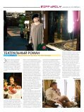 манеж в «октябре» / manege in «octyabr» - Московский ... - Page 7