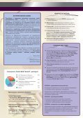 Russia Retail 2011.cdr - Blue Business Media - Page 2
