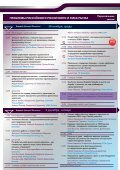 Russia Retail 2011.cdr - Blue Business Media - Page 4