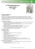 Погружные элекτродвигаτели - Franklin Electric Europa - Page 4