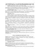 """Вчення про фації – для спеціалізації """"геологія"""" - Геологічний ... - Page 7"""