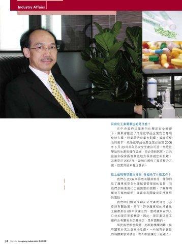加強化學品安全管理助本地藥廠開拓市場 - 香港工業總會