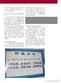 加強化學品安全管理助本地藥廠開拓市場 - 香港工業總會 - Page 2