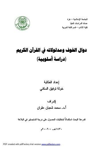 دوال الخوف ومدلولاته في القران الكريم - المكتبة