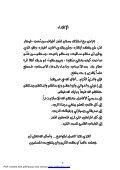 دوال الخوف ومدلولاته في القران الكريم - المكتبة - Page 4
