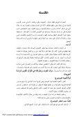 دوال الخوف ومدلولاته في القران الكريم - المكتبة - Page 7