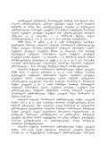 25 aprili, 2007 weli q. Tbilisi administraciul da sxva kategoriis ... - Page 3