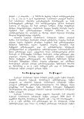 25 aprili, 2007 weli q. Tbilisi administraciul da sxva kategoriis ... - Page 5