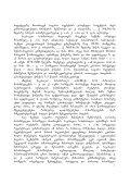 25 aprili, 2007 weli q. Tbilisi administraciul da sxva kategoriis ... - Page 7