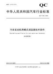 中华人民共和国汽车行业标准 - 全国汽车标准化技术委员会