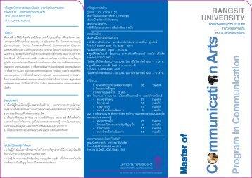นิเทศศาสตรมหาบัณฑิต : M.A.(Communication) - มหาวิทยาลัยรังสิต