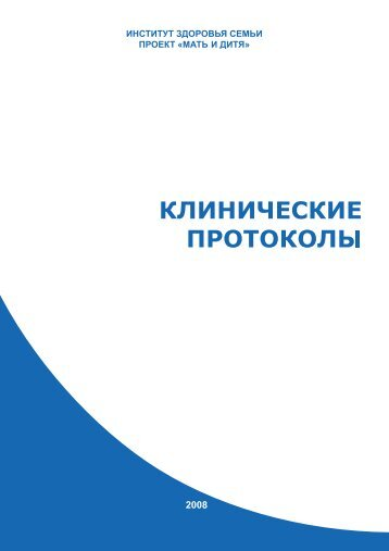 Клинические протоколы - Петрозаводский государственный ...