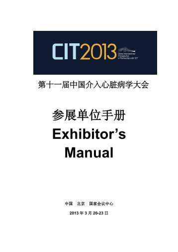 CIT2013 参展商手册第一部分 - Citmd.com
