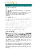 CIT2013 参展商手册第一部分 - Citmd.com - Page 6