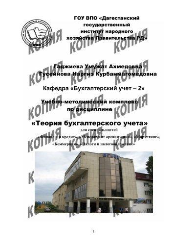 Финансы и кредит», «Менеджмент организации» - Дагестанский ...