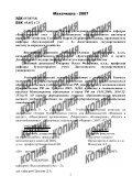 Финансы и кредит», «Менеджмент организации» - Дагестанский ... - Page 2