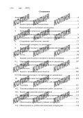 Финансы и кредит», «Менеджмент организации» - Дагестанский ... - Page 3