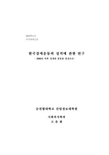 한국장애운동의 성격에 관한 연구 - 장애인정책모니터링센터