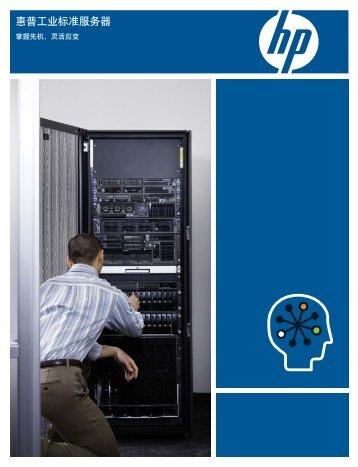 惠普工业标准服务器 - HP