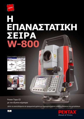 Τεχνικό Φυλλάδιο PENTAX W-800.pdf - GeoSense