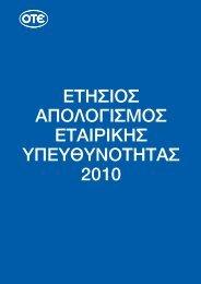 Απολογισμός ΕΥ 2010 - OTE