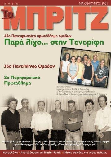 Τεύχος 42 - Ελληνική Ομοσπονδία Μπριτζ