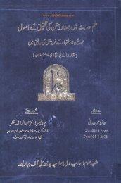 Ilm e Hadith Men Isnad o Matan Ki Tahqiq K Usool.pdf