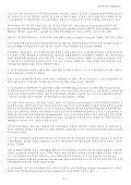 (12) 등록특허공보(B1) - 초고속 회로및 시스템 연구실 - 연세대학교 - Page 4