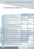Pilana Tools - Главная s-t-group - Page 5