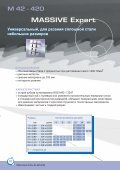 Pilana Tools - Главная s-t-group - Page 7