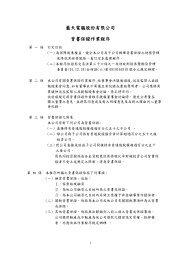藍天電腦股份有限公司背書保證作業程序 - Clevo