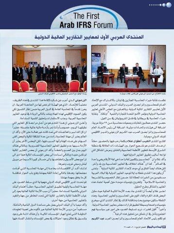 املنتدى العربي االأول ملعايري التقارير املالية الدولية - Lacpa.org.lb