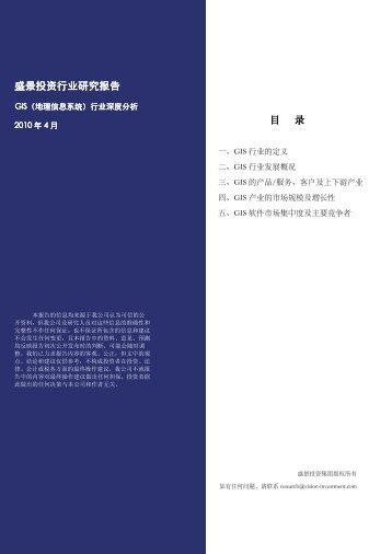 盛景投资行业研究报告