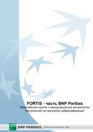 FORTIS - часть BNP Paribas