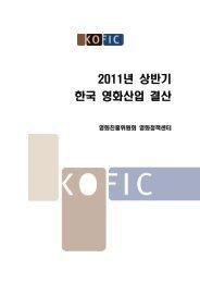 2011년 상반기 한국 영화산업 결산 - KOBIZ