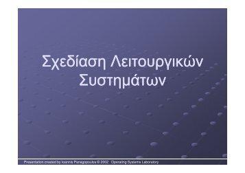 Παρουσίαση EMPIX - Computing Systems Laboratory
