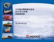 2011年12月期決算説明会プレゼンテーション資料 - modec