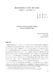 構造化箱庭療法の有効性に関する検討 ―量的データの ... - 東京成徳大学