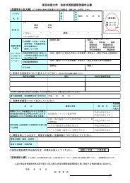 東京成徳大学 免許状更新講習受講申込書