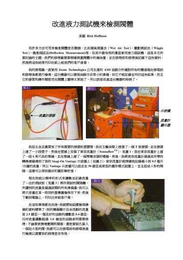 改進液力測試機來檢測閥體