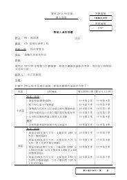 審核2013-14 年度答覆編號開支預算THB(T)031 問題編號 ... - 路政署
