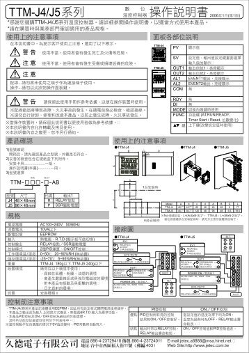 Toho digital temperature controller, ttm-j4.