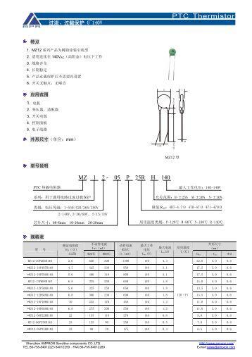附件:PTC热敏电阻
