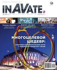 Скачать в PDF - InAVate