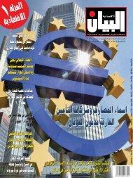 ø«eCÉàdG äÉcô°Th ±QÉ°üªdG Aɪ°SG - Al Bayan Magazine