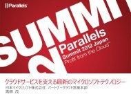 クラウドサービスを支える最新のマイクロソフトテクノロジー - Parallels