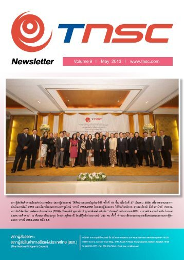 TNSC Newsletter : May 2013 Vol.9
