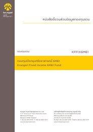 KFFIX6M61 หนังสือชี้ชวนส่วนข้อมูลกองทุนรวม - Krungsri Asset ...
